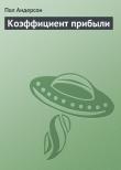 Книга Коэффициент прибыли автора Пол Уильям Андерсон