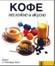 Книга Кофе. Несложно и вкусно автора Денис Воэт