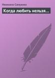 Книга Когда любить нельзя… автора Неонилла Самухина