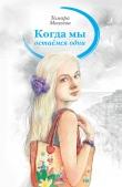 Книга Когда мы остаемся одни автора Тамара Михеева