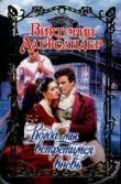 Книга Когда мы встретимся вновь автора Виктория Александер