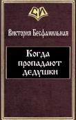 Книга Когда пропадают дедушки (СИ) автора Виктория Бесфамильная
