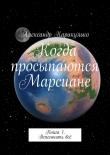 Книга Когда просыпаются Марсиане автора Александр Каракулько
