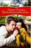Книга Когда распускаются розы автора Кэтрин Полански