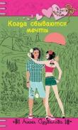 Книга Когда сбываются мечты автора Анна Одувалова