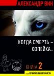 Книга Когда смерть– копейка… автора Александр ВИН
