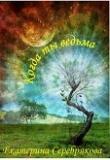 Книга Когда ты ведьма (СИ) автора Екатерина Серебрякова