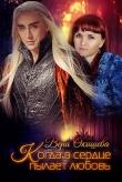 Книга Когда в сердце пылает любовь автора Вера Окишева
