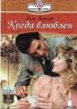 Книга Когда влюблен автора Элла Уорнер
