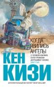 Книга Когда явились ангелы (сборник) автора Кен Элтон Кизи