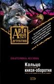 Книга Кольцо князя-оборотня автора Екатерина Лесина