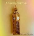 Книга Кольцо счастья (СИ) автора Светлана Афонина