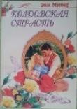 Книга Колдовская страсть автора Энн Мэтер