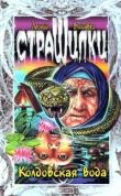 Книга Колдовская вода автора Леонид Влодавец
