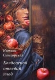 Книга Колдовской отведай плод (СИ) автора Натали Синегорская