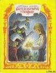 Книга Колдовской сапфир автора Антонина Дельвиг