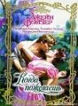 Книга Колдовство любви автора Элизабет Эллиот
