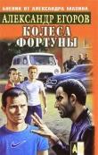 Книга Колеса фортуны автора Александр Егоров