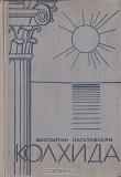 Книга Колхида автора Константин Паустовский