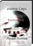 Книга Колизей (СИ) автора Илона Соул
