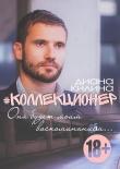 Книга Коллекционер автора Диана Килина