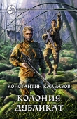 Книга Колония. Дубликат автора Константин Калбазов