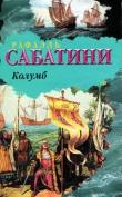 Книга Колумб автора Рафаэль Сабатини