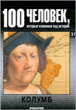 Книга Колумб автора DeAGOSTINI Издательство