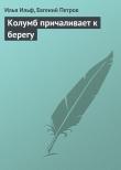 Книга Колумб причаливает к берегу автора Евгений Петров