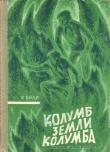 Книга Колумб Земли Колумба автора Хейно Вяли