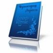 Книга Колыбель колдуньи (СИ) автора Лариса Черногорец