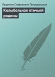Книга Колыбельная птичьей родины (сборник) автора Людмила Петрушевская