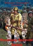 Книга Командир Красной Армии (СИ) автора Владимир Поселягин