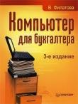 Книга Компьютер для бухгалтера автора Виолетта Филатова