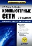 Книга Компьютерные сети. Принципы, технологии, протоколы автора Виктор Олифер