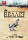Книга Конь на один перегон автора Михаил Веллер
