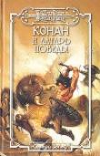 Книга Конан и алтарь победы автора Грегори Арчер