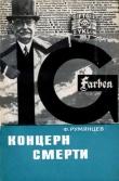 Книга Концерн смерти автора Фридрих Румянцев