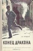 Книга Конец дракона автора Нисон Ходза