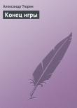Книга Конец игры (СИ) автора Александр Тюрин