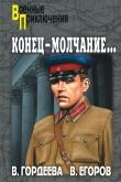 Книга Конец – молчание автора Виктор Егоров