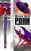 Книга Конец Земли автора Жозеф Анри Рони-старший