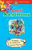 Книга Конфуз в небесной канцелярии автора Дарья Калинина