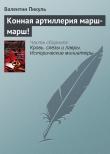 Книга Конная артиллерия марш-марш! автора Валентин Пикуль