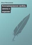 Книга Консервирование грибов, свеклы и моркови автора Илья Мельников