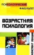 Книга Конспект лекций по возрастной психологии автора Ольга Петрова
