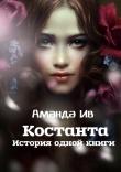 Книга Константа. История одной книги (СИ) автора Аманда Ив