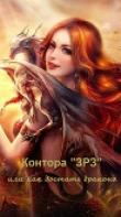 """Книга Контора """"ЗРЗ"""", или как достать дракона (СИ) автора 20Lessy01"""