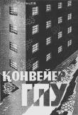 Книга Конвейер ГПУ автора Виктор Мальцев