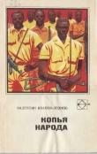 Книга Копья народа автора Валентин Иванов-Леонов